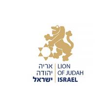 עתיד במדבר | Lion of Judah