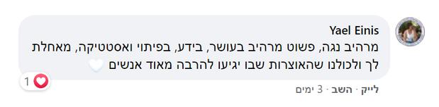 Yael Einis.png