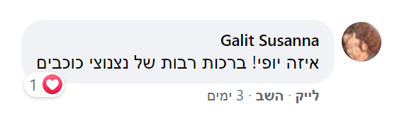 Galit Susanna.png