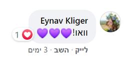 Eynav Kliger.png