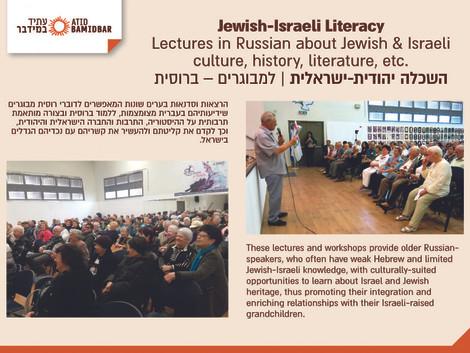 Еврейско-израильское просвещение для пожилых