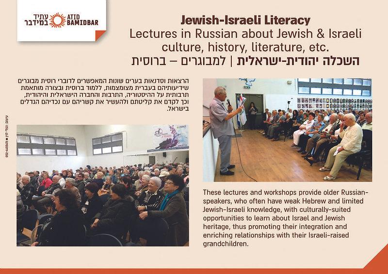 08 השכלה יהודית ישראלית.jpg
