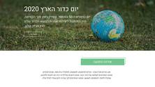 הורים למען אקלים - ישראל