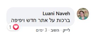 Luani Naveh.png