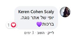 Keren Cohen Scaly.png