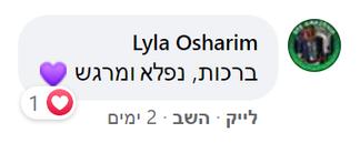 Lyla Osharim.png