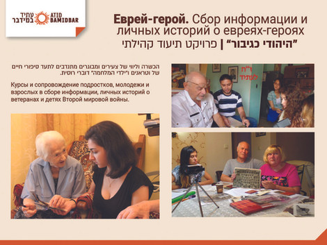 """Проект """"Дети войны"""" Евреи - герои"""