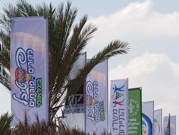 השכרת דגלים לכל אירוע