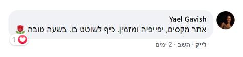 Yael Gavish.png