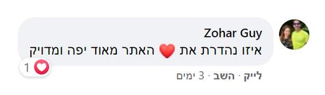 Zohar Guy.png