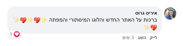 איריס גרוס.png