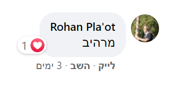 Rohan Plaot.png