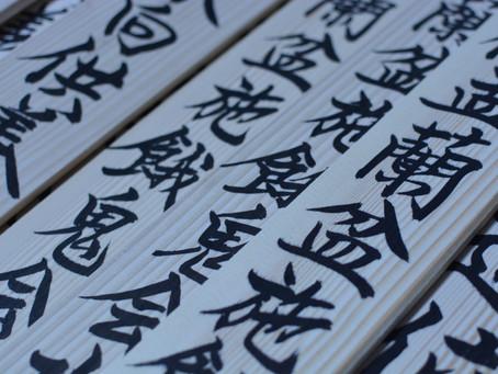 明日は上原寺のお盆法要です!