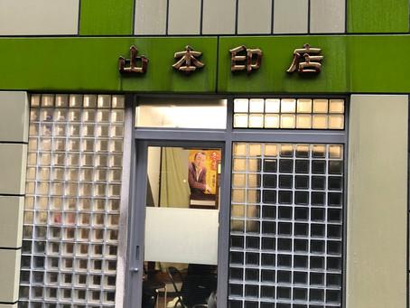 不思議なハンコ屋「山本印店」その後