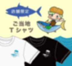 ご当地Tシャツ.jpg
