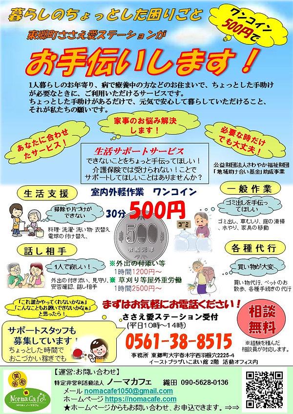 支え愛チラシ.jpg