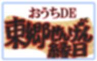 おうちDE1.jpg