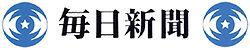 毎日新聞ロゴ.jpg