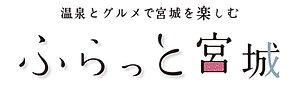 ふらっと宮城logo.jpg
