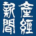 1200px-Sankei_Shimbun_logo.svg.jpg