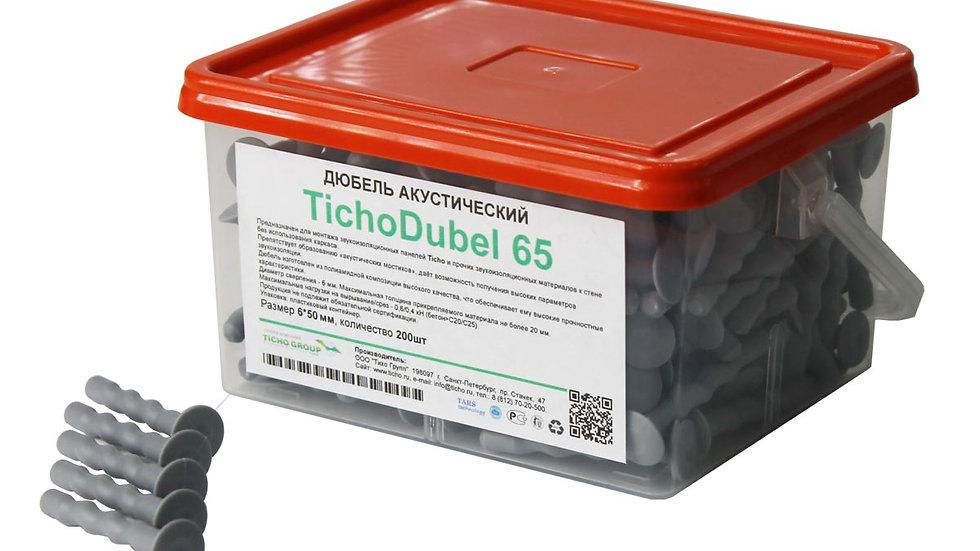 Дюбель акустический TichoDubel 65, 200 шт, 6*50 мм