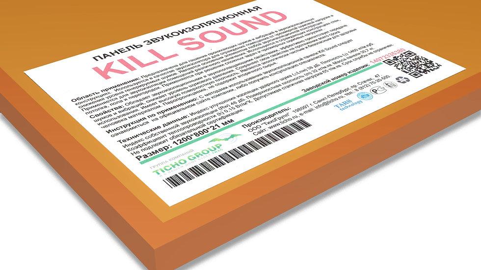 KillSound панель звукоизоляционная;  размеры 1200*800*21 мм вес 30,7 кг