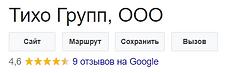отзывы на google