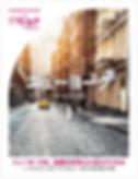 Harukana-New-York_Guidebook_cover.png
