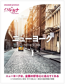 Harukana-New-York_Guidebook_cover.png