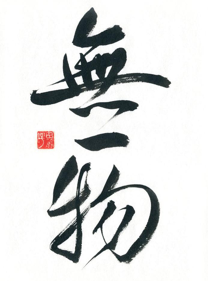 無一物 - Muichi-motsu