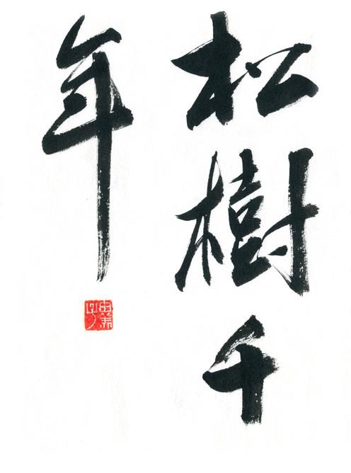 松樹千年 - Shoju Sennen