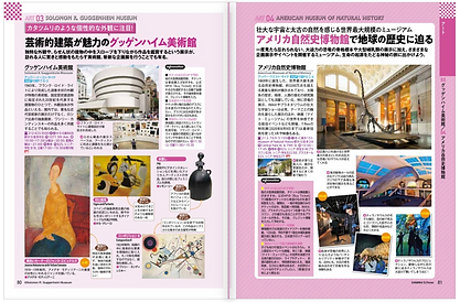 Harukana-New-York_Guidebook_spread.png