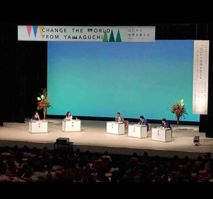 山口講演会パネルディスカッション