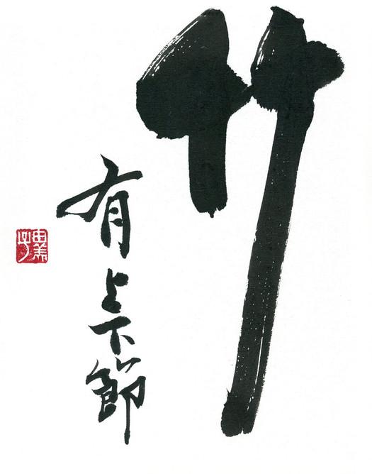 竹 - Take