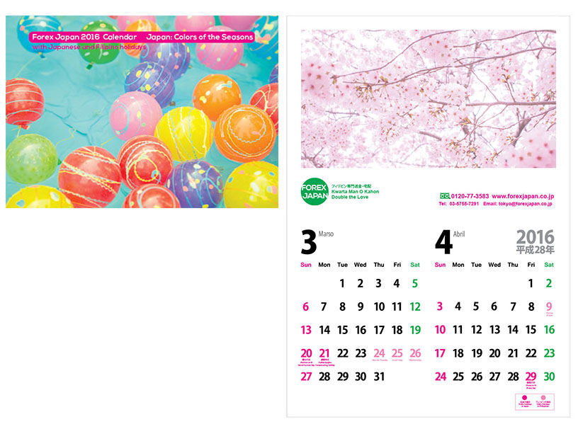 Forex Japan Calendar 2016