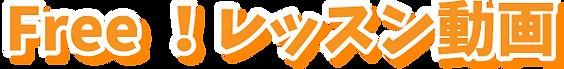 山口宇部山陽小野田イングリッシュフォユー英会話教室と国際交流サロンで基礎から低価格オンライン英会話
