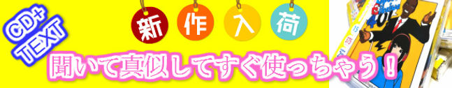 スピード英会話4U!・SPEED Eikaiwa 4 U!
