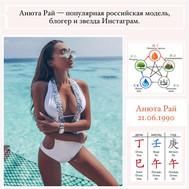 Анюта Рай. Популярная российская модель