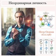 Петр Осипов. Неординарная личность