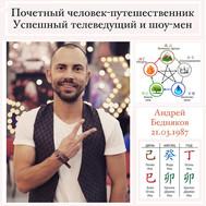 Андрей Бедняков. Почетный человек-путешественник