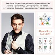 Павел Воля. Чемпион мира по прокачке юмористических мышц