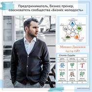 Михаил Дашкиев, Звезда Академика, Генерала, Небесный Доктор