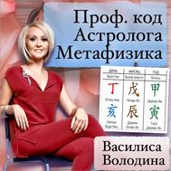 Код хорошего астролога или метафизика