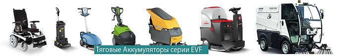 Аккумуляторный батареи для электрических машин