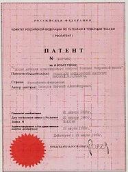 патент Назаров.jpg