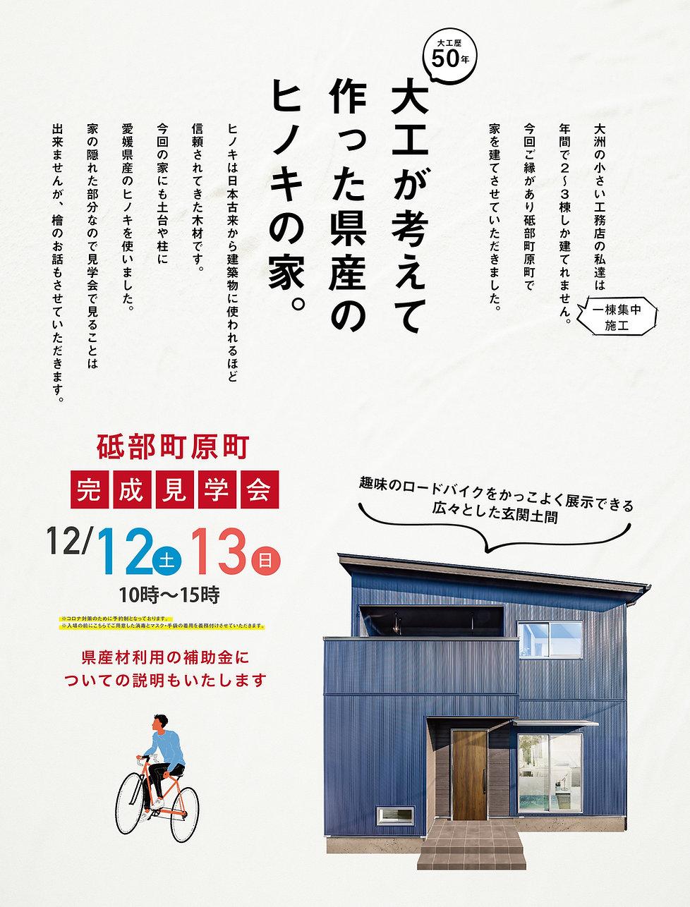 2011_砥部町完成見学会チラシ-01.jpg