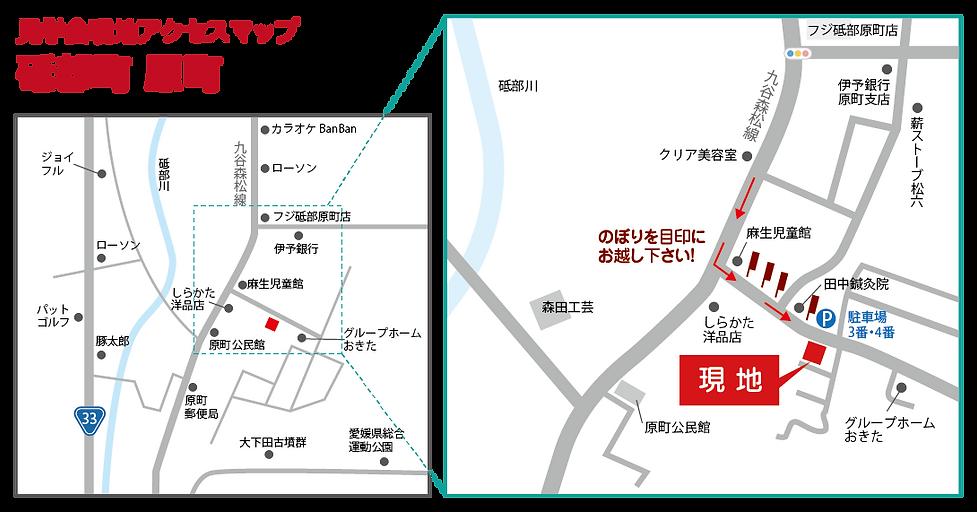 砥部町見学会-07.png