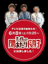 まっすん出演-01.png
