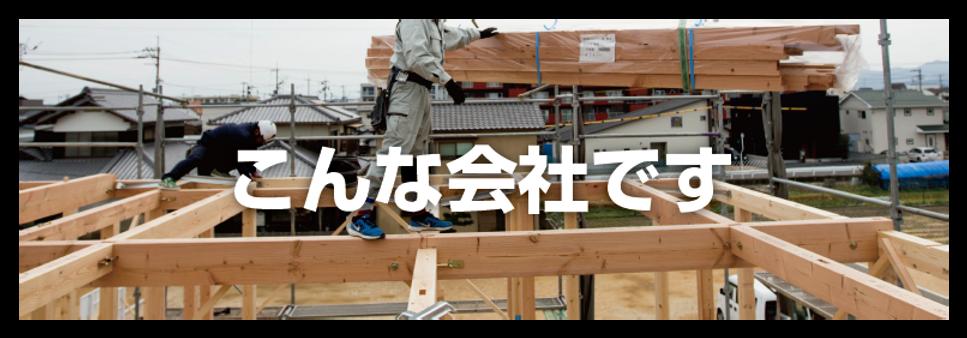 冨永建工 こんな会社です