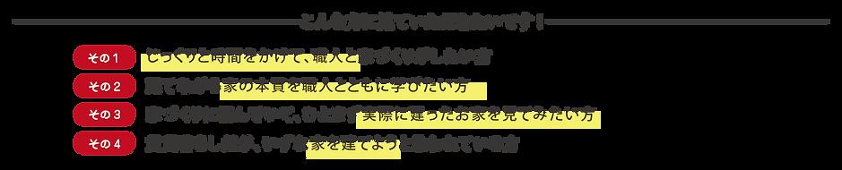 砥部町見学会-08.png